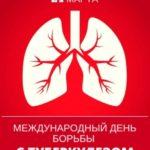 Всемирный день борьбы против туберкулеза – 24 марта